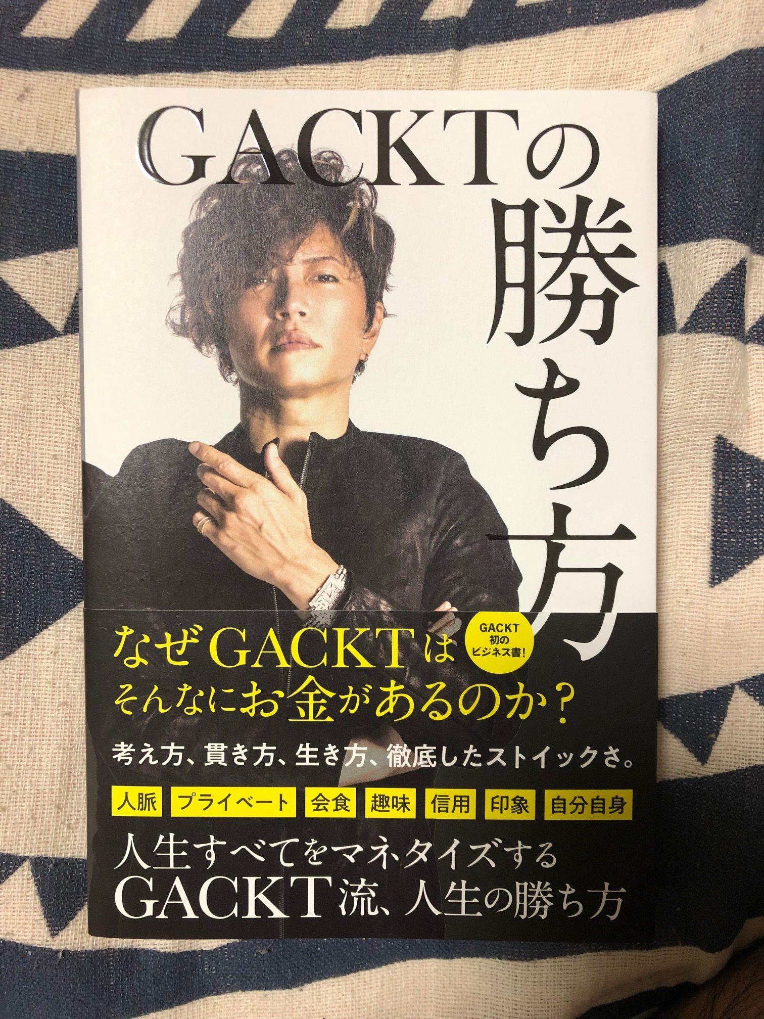 GACKT ビジネス本